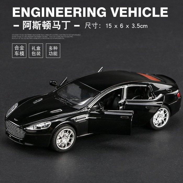 ╭。BoBo媽咪。╮天鷹模型 1:32 阿斯頓馬丁 Aston Martin Rapide S 六開門 聲光回力-黑白