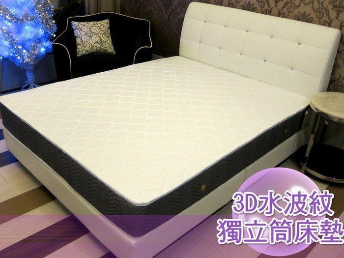 【DH】商品編號R002商品名稱3D水波紋透氣獨立筒5尺雙人床墊。有現貨可參觀。特價中~