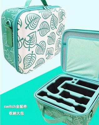 (大)Switch動物之森收納包硬殼包主機保護殼動物森友會便攜包配件包NS樹葉版主機收納包