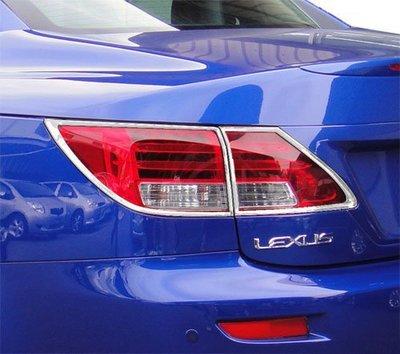 IDFR ODE 汽車精品 LEXUS IS250C 09-UP 鍍鉻後燈框 電鍍後燈框