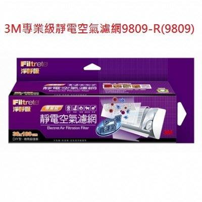 最後一波優惠中~3M 專業級淨呼吸捲筒式靜電空氣濾網(9809-R) 9809R~過敏或氣喘呼吸道症狀者的好幫手 台北市