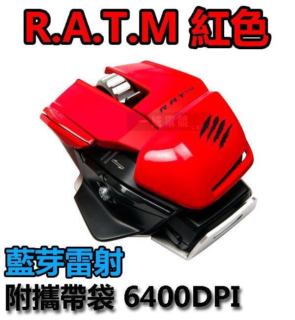 【一統電競】美加獅 Mad Catz Cyborg R.A.T.M 鏡面紅 無線藍芽4.0 雙眼雷射滑鼠 附攜帶袋