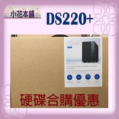 【全新含稅】Synology 群暉 DS220+ 含Seagate NAS碟 4TB *2顆