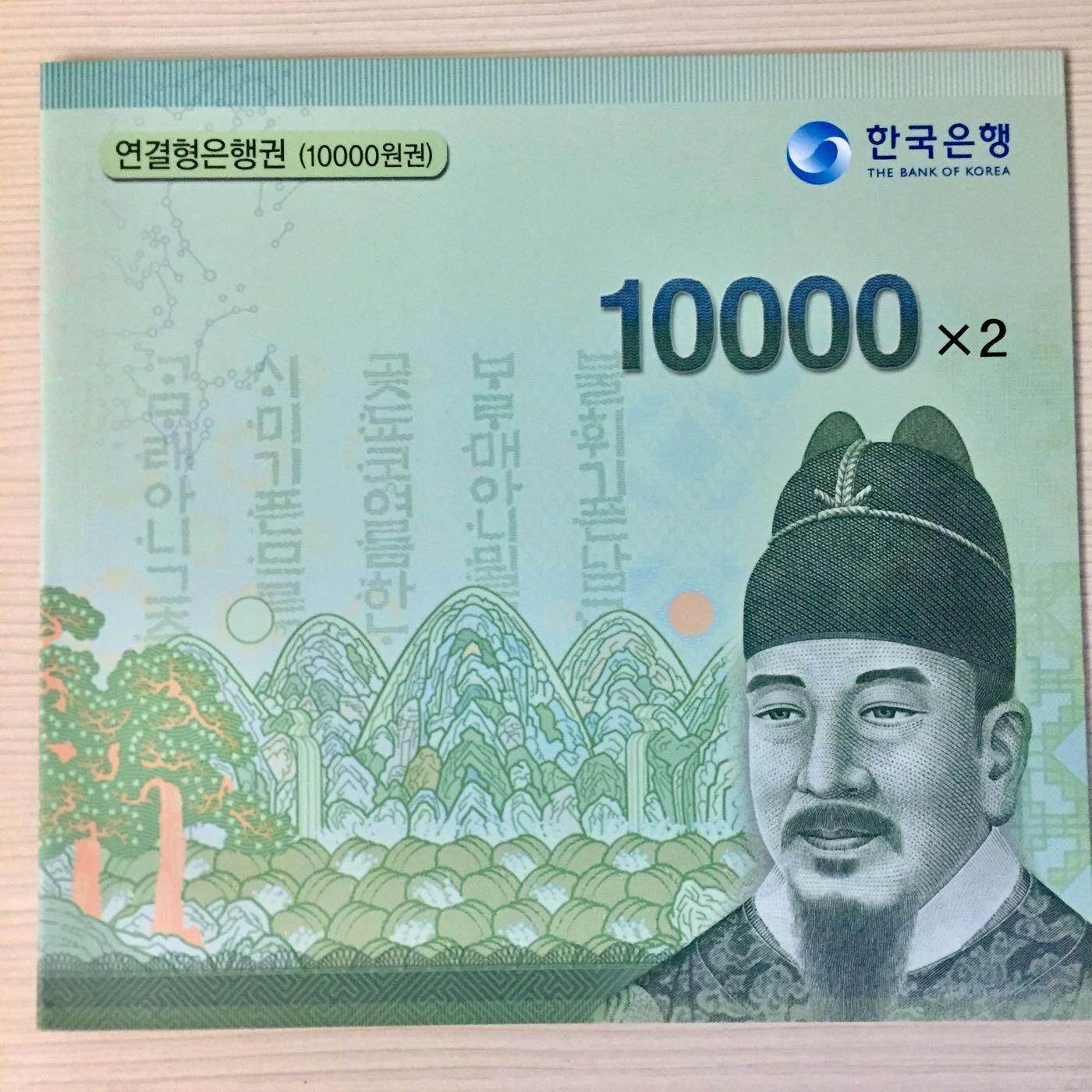 南韓10000元2連體鈔帶冊,品項如圖保真