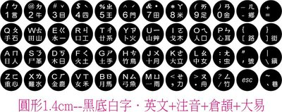 ◎訂製鍵盤貼紙~優質品,不反光筆記型鍵盤.英文+注音+倉頡+大易-圓形1.4cm-黑底白字