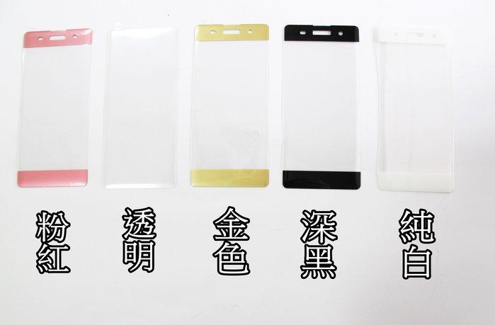 ☆偉斯科技☆ SONY XP / X / XA 鋼化9H硬度(滿版) 玻璃貼 0.2M 抗刮~免運費~現貨供應中!