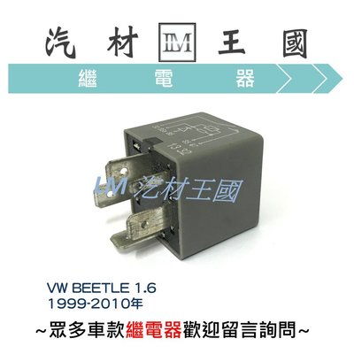 【LM汽材王國】繼電器  BEETLE 1.6 1999-2010年 5P 汽油幫浦 正廠 汽油幫浦繼電器 福斯 VW