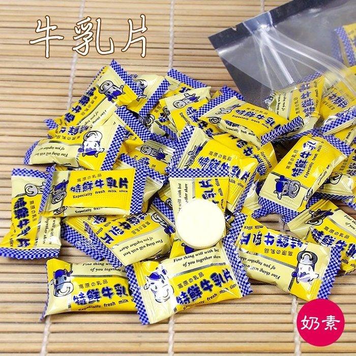 ~特鮮濃牛乳片(150g裝)~口感香濃,衛生單顆包裝,是大人與小孩都喜歡的零食,來南投必買。【豐產香菇行】