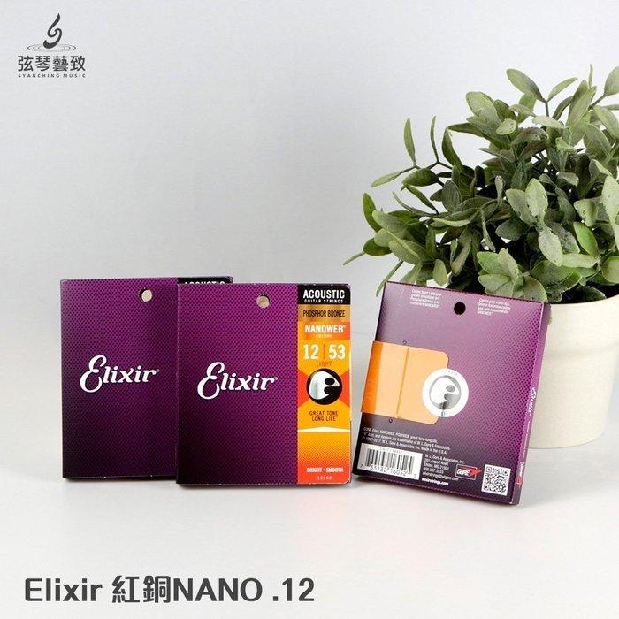 《弦琴藝致》Elixir NANOWEB 磷青銅 .12 木吉他弦