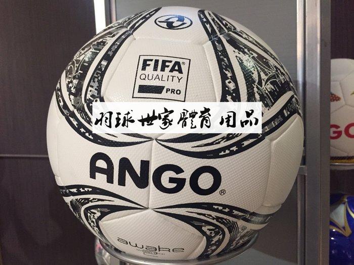 ◇ 羽球世家◇【足球】ANGO 覺醒者足球二代 FIFA  業界首發融合縫線及貼合的優點
