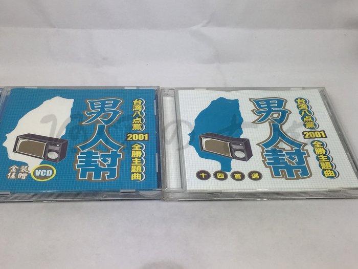 【阿輝の古物】CD_男人幫 台灣八點黨 2001 全勝主題曲 十四首選 CD + VCD_#ezp