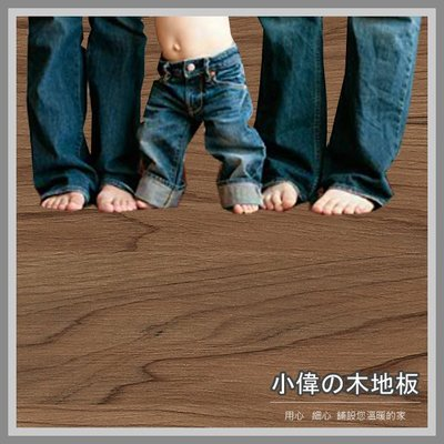 EGGER/富美家超耐磨地板/石塑卡扣防水地板~估價/代工