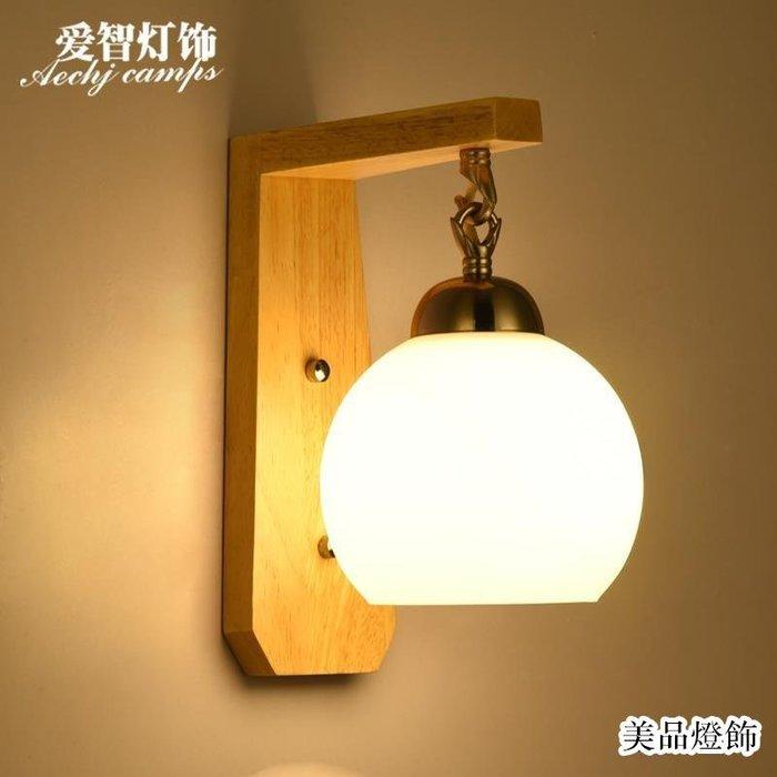 壁燈床頭燈簡約臥室溫馨客廳燈 過道陽臺玻璃LED樓梯走廊燈【美品燈飾】