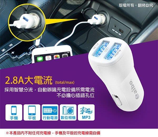 [哈GAME族]aibo AB235 LED夜光 雙USB車用充電器 白色 最大輸出2.8A USB*2 適用手機