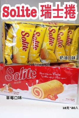 {泰菲印越}   越南進口 solite 奶油 草莓 瑞士捲 蛋糕