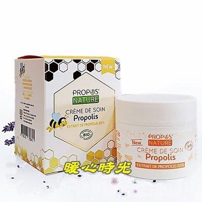 法國PROPOSNATURE有機綠蜂膠萬用靈膚霜【50ml/瓶】