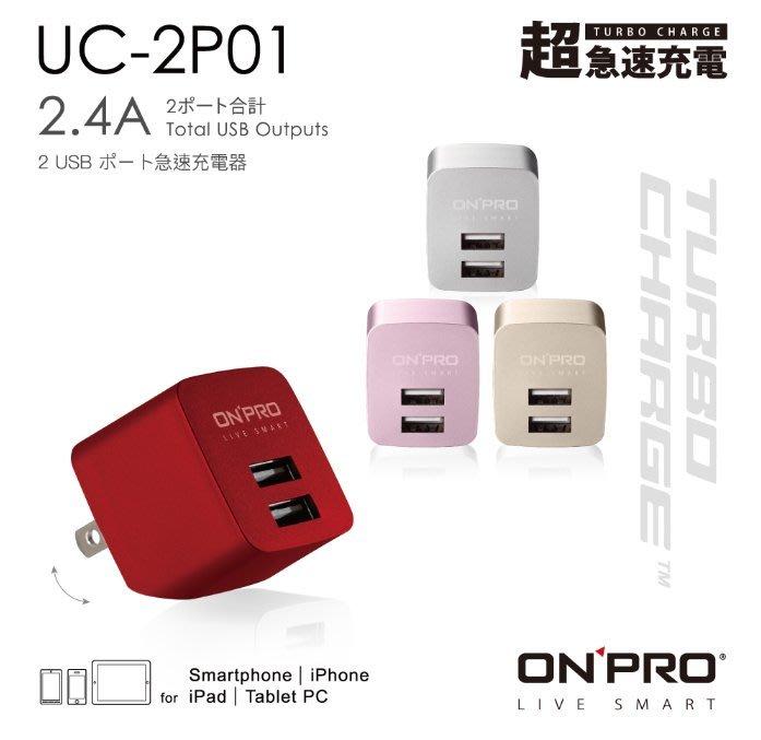 小樺資訊】ONPRO 含稅 UC-2P01 華麗限定版 2孔2.4A USB超級速充電器 高質感金屬烤漆