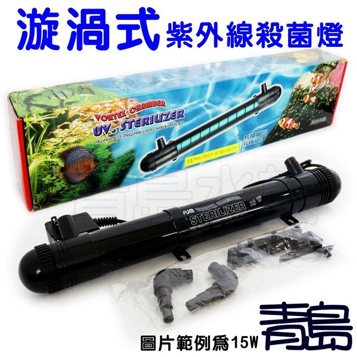 PT。。。青島水族。。。U-1301台灣研特-----AVA漩渦式紫外線殺菌燈==PL13W 預防生病