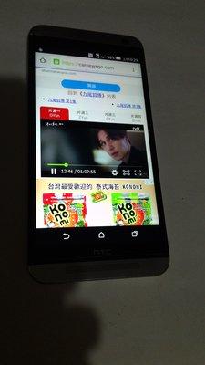 二手 HTC One E9x 手機 4G/16G {請一定要看註明}