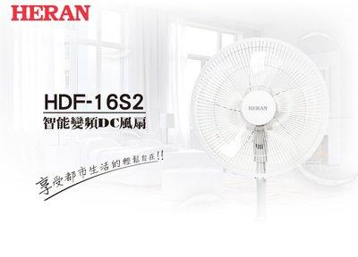 【Live168市集】含稅價 夏天到了~16吋 HERAN 禾聯智能 變頻DC 電風扇 HDF-16S2 授權經銷商