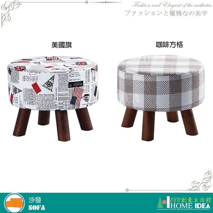 『888創意生活館』047-C623-11咖啡方格凳$1,200元(11皮沙發布沙發組L型修理沙發家具)台南家具