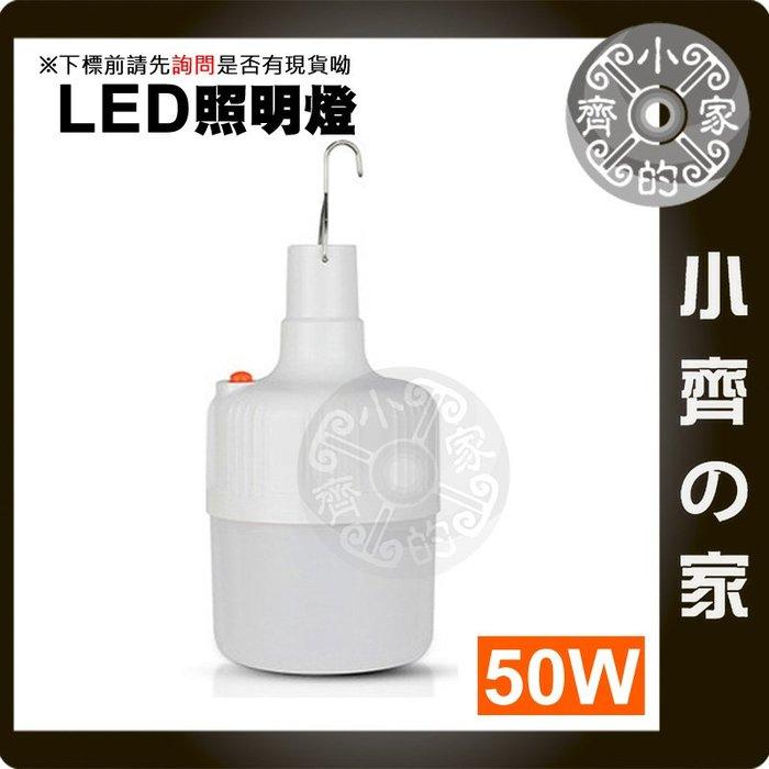 FL-72 42顆 移動式 LED燈泡 燈泡球 照明燈 停電應急燈 防潑水 內建18650鋰電池 小齊的家