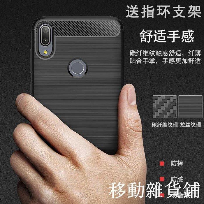 ASUS手機保護殼 手機保護殼 華碩zenfone max pro(m1)手機殼ZB601KL防摔保護套X00TD硅膠