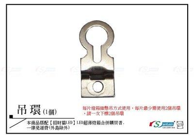 【招財貓LED】無框(水晶)超薄燈箱專用- 吊環(1個)