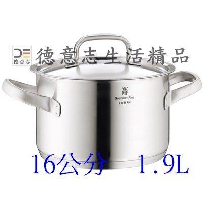 現貨 WMF Gourmet Plus 雙耳湯鍋 16公分 1.9L