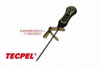 TECPEL 泰菱》ACC-01 固定夾 多段角度設計  多角度設計夾