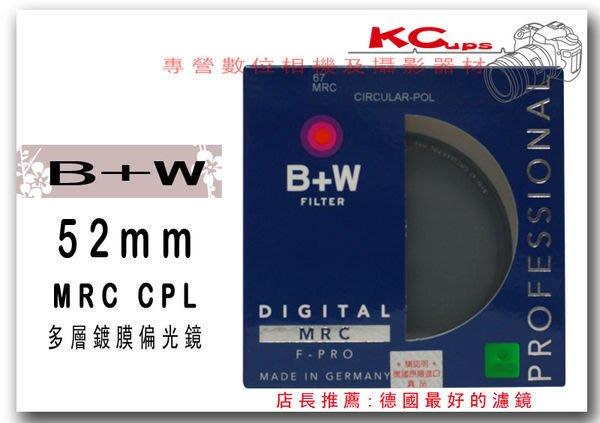 【凱西不斷電】B+W 52mm MRC CPL 多層鍍膜 偏光鏡 另有 55mm 72mm 62mm