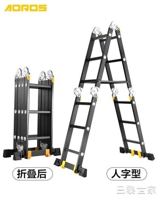 梯子多功能折疊梯子鋁合金加厚人字梯家用梯伸縮梯閣樓梯工程梯hl