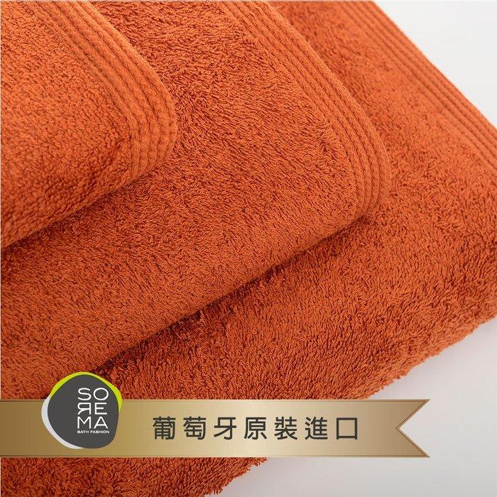 【Sorema 舒蕾馬】原色精緻毛巾 50x100cm 南歐陽光明星品牌(復古橘 COPPER)