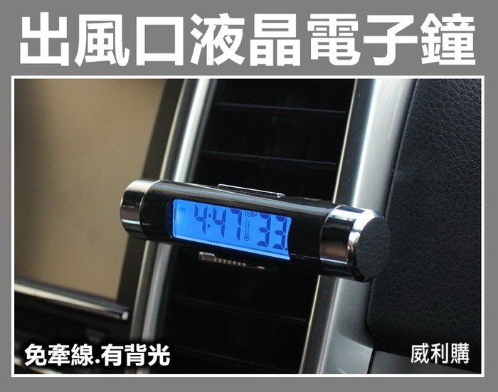 【威利購】K01車用出風口時鐘 車用液晶時鐘 汽車時鐘 有背光 免牽線