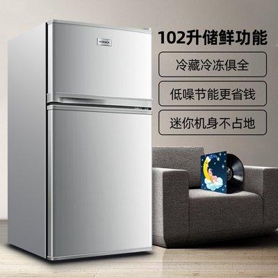 車載小冰箱Konka/康佳小冰箱BCD-102升雙開門小型家用租房宿舍用迷你電冰箱