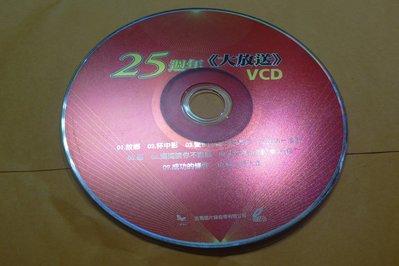 紫色小館-87-1-------25週年大放送