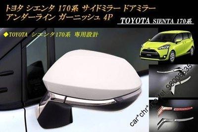 2016 全新 豐田 TOYOTA SIENTA 170系 專用倒後鏡電鍍飾條 (一套4件) NCP175, NHP170, NSP17#