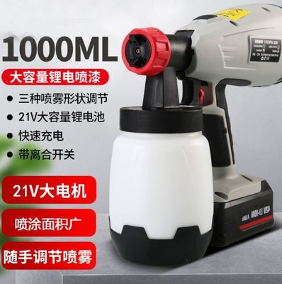 鋰電噴漆槍 JOUST MAX 21V單電池 6.0AH 800W手持式鋰電噴漆槍/高壓多功能鋰電噴漆槍 保固半年
