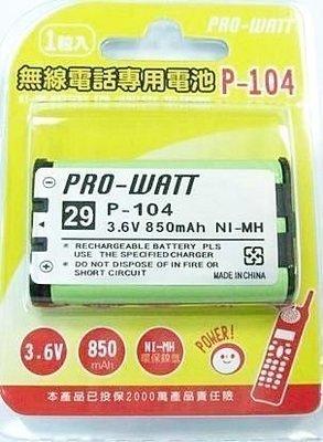 【通訊達人】 Panasonic 副廠電池 PRO-WATT P-104/P104_(相容HHR-P104) 3.6_✰