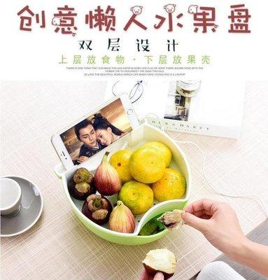 ZIHOPE 果盤-雙層水果盤瀝水籃家用懶人糖果盤盒創意廚房客廳嗑吃瓜子神器塑料ZI812