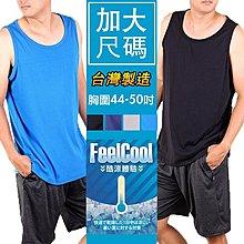 CS衣舖【四件免運】台灣製造 加大尺碼 胸圍44-50吋 舒適棉 透氣背心 四色 74