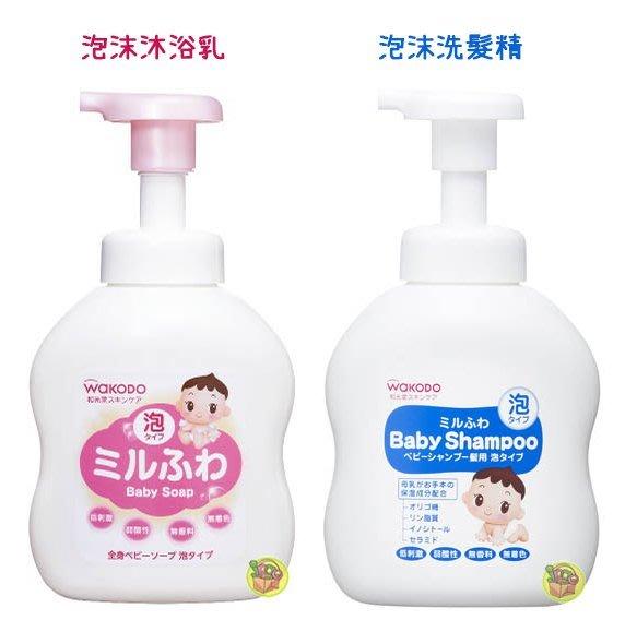 【JPGO】日本製 WAKODO 和光堂 嬰兒泡沫洗髮精#109 / 泡沫沐浴乳#011