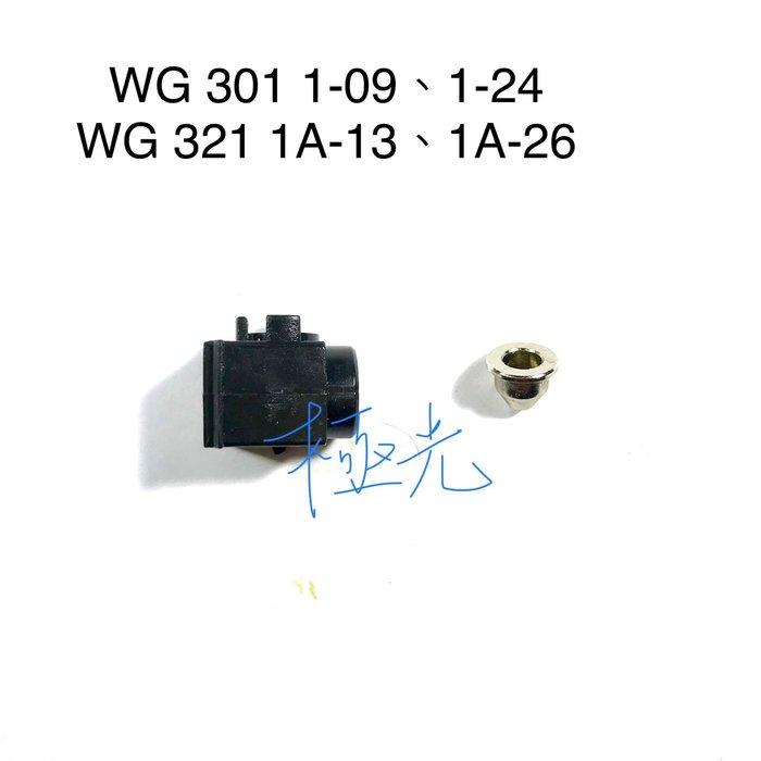 [極光小舖]WG 301  1-09、1-24 ,WG 321 1A-13、1A-26 6mm用原廠的零件