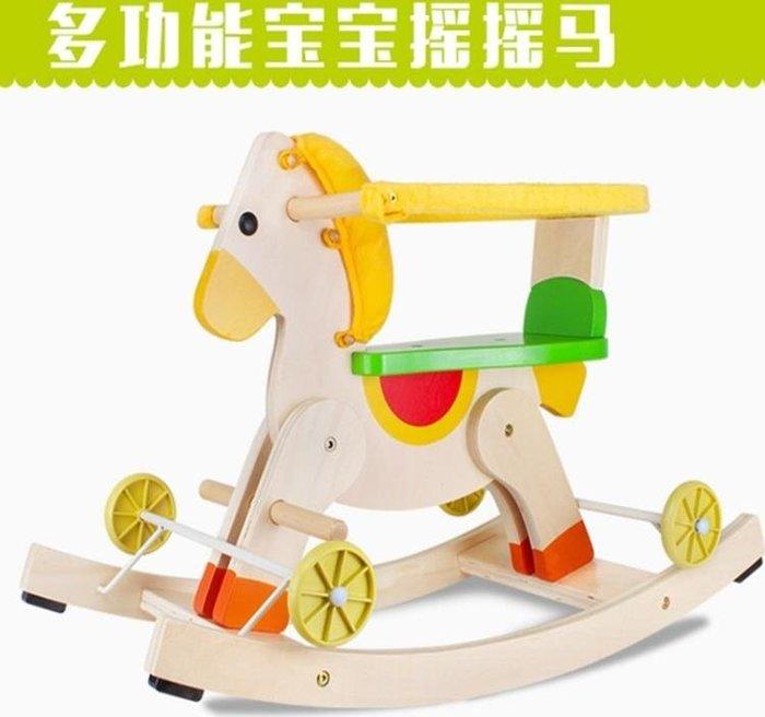 兩用木制寶寶搖搖馬實木小搖椅大號木馬兒童搖馬1-3歲嬰周歲禮物    WD
