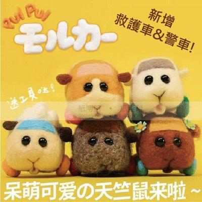 【紙百科-預購】天竺鼠車車 - DIY羊毛氈材料包,一起來遵守交通規則!