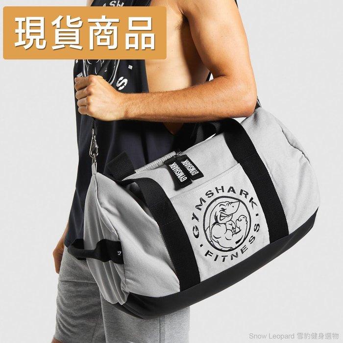 (現貨)GYMSHARK PREMIUM LEGACY HOLDALL 傳奇系列 運動健身旅行包 - 淺灰色(雪豹健身)