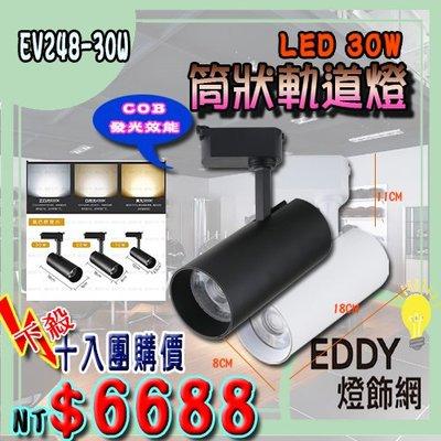 Q【EDDY燈飾網】《團購10入組》(EV248-30W)聚光型30W軌道投射燈筒狀COB高亮度  高演色性另有其他燈具