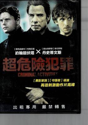 *老闆跑路* 《超危險犯罪 》 DVD二手片,下標即賣,請讀關於我