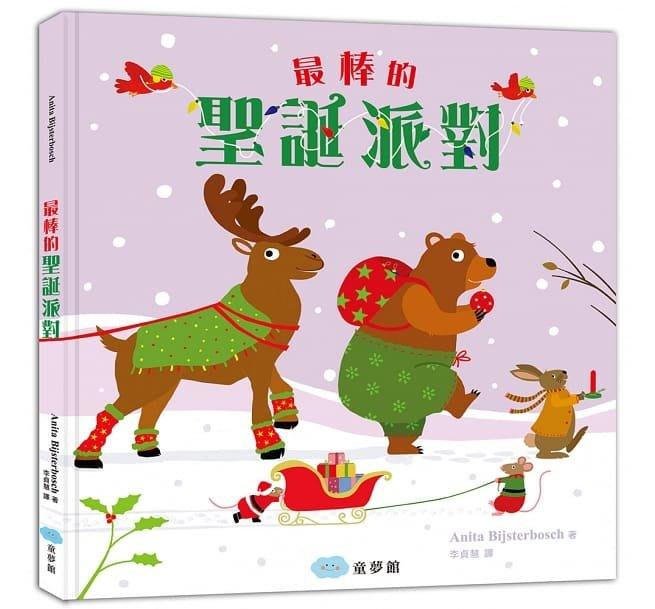 【大衛】 童夢館 最棒的聖誕派對