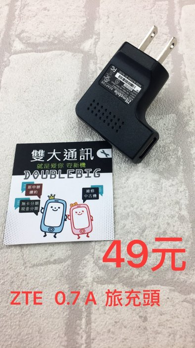 *高雄雙大通訊*ZTE 中興 充頭 旅充頭 充電頭 0.7A【全新品】手機配件 10個以上可議價 另有3.5吋耳機